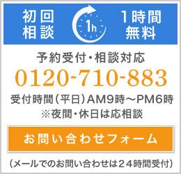 阪野公夫法律事務所 無料法律相談・お問合せ