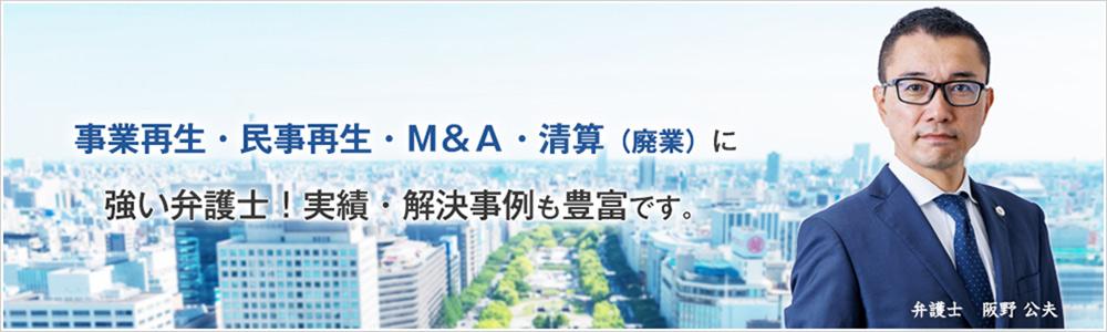 事業再生,民事再生,廃業(清算)の阪野公夫法律事務所